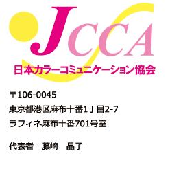 日本カラーコミュニケーション協会